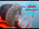 АСМР Тихий голос и Шепот об Исландии. ASMR Soft Spoken