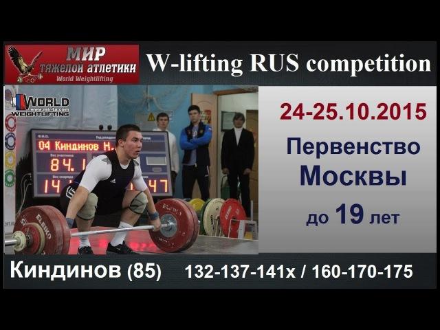 КИНДИНОВ/KINDINOV-85 (132,137,141х/160,170,175) 24-25.10.2015.Moscow Championship to 19 years