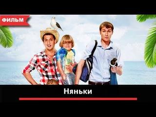 Няньки 2012 🎬 Фильм Смотреть 🎞Онлайн. Комедия.Семейный. 📽 Enjoy Movies