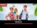 Няньки 2012 🎬 Фильм Смотреть🎞 Онлайн КомедияСемейный 📽Enjoy Movies