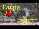 Абхазия 2017. Гагра. Клип. Cover на песню Ялта Стрыкало