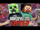 МОЙ ДРУГ ЭТО КРИПЕР На Русском Friends With A Creeper IN RUSSIAN