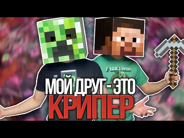 МОЙ ДРУГ ЭТО КРИПЕР (На Русском) | Friends With A Creeper IN RUSSIAN