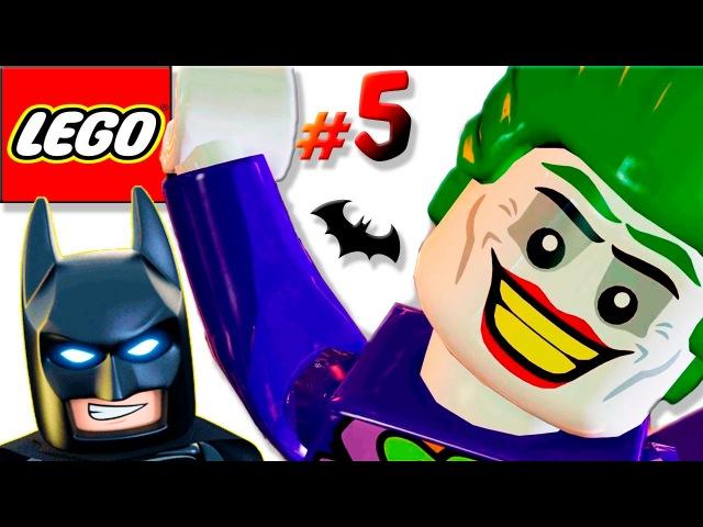 😁😂😄 Лего фильм Бэтмен [5] Мультик | Супергерои и суперзлодеи объединяются | Кот Семен Плей 60fps