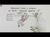 ЕГЭ. Русский язык. Разбор задания №1