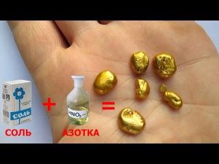 Азотная кислота соль = золото