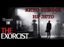 Пункт 4. Изгоняющий Дьявола ( The Exorcist) реж: Уильям Фридкин. 1973г.