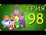 Мишки Гамми 98 серия Девушка рыцарь мультсериал