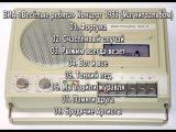 ВИА Весёлые ребята Концерт 1983 (Магнитоальбом)