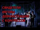 Демонстрации с конгрессов Свидетелей Иеговы.(Ролики с конгресса)