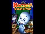 Школа страха Каспера  Сезон 2 Хамелеон Кальк