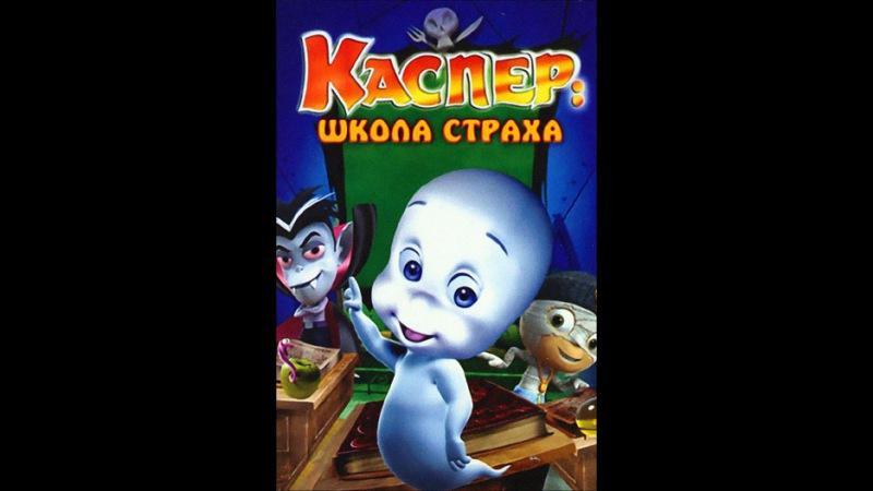 Школа страха Каспера Сезон 2 Поклонники вампира