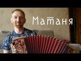Как играть русское Матаня (снята с рояльной гармони)