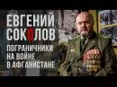 Советские пограничники на Афганской войне вспоминает Евгений Соколов