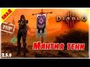 Мантия Тени - топовый билд охотника на демонов в 10 сезоне [Diablo 3]
