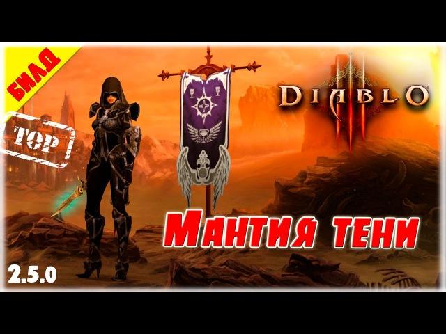 Мантия Тени топовый билд охотника на демонов в 10 сезоне Diablo 3