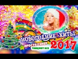 Новогодние песни C Новым Годом!!! ЛУЧШИЕ НОВОГОДНИЕ ХИТЫ 2017  New Year's songs C New Year
