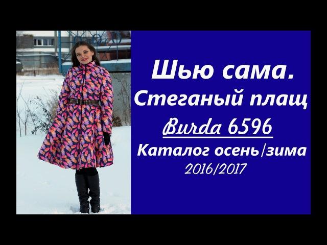 Шью сама. Стеганый плащ Burda 6596 (Каталог осень/зима 16/17)
