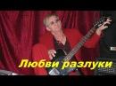 ЛЮБВИ РАЗЛУКИ НЕ НУЖНЫ Автор и исполнитель Анатолий Кулагин