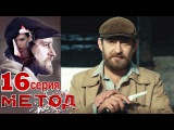 Метод - Сериал - Серия 16 - русский детектив HD.