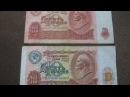 Бумажные деньги 10 рублей 1961- 1991 цена стоимость купюр банкнота государственного банка СССР