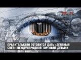 Правительство РФ готовится дать зелёный свет международной торговле детьми