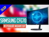 Обзор игрового монитора Samsung CFG70