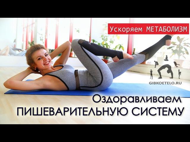 Оздоравливаем ПИЩЕВАРИТЕЛЬНУЮ СИСТЕМУ / Ускоряем МЕТАБОЛИЗМ / Избавляемся от лишнего веса