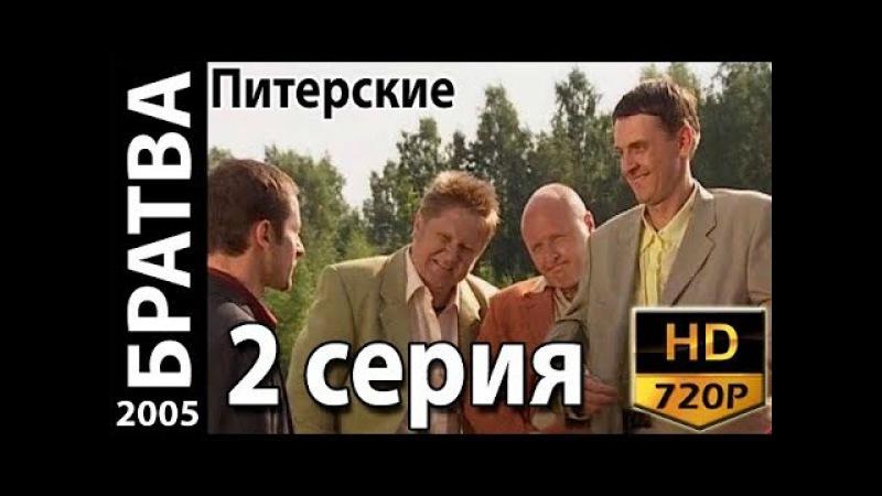Братва Питерские 2 серия из 12 Криминальный сериал комедия 2005