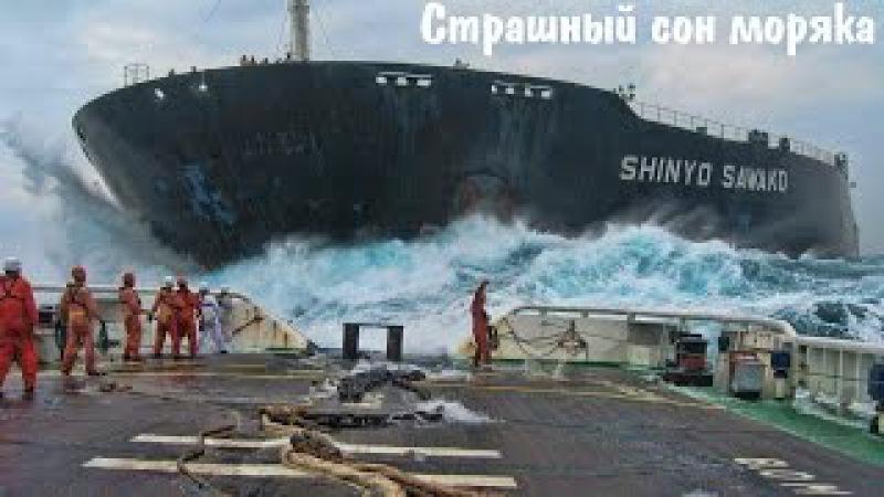 Страшный сон моряка | TOP 10 ship in storm 2016 №1