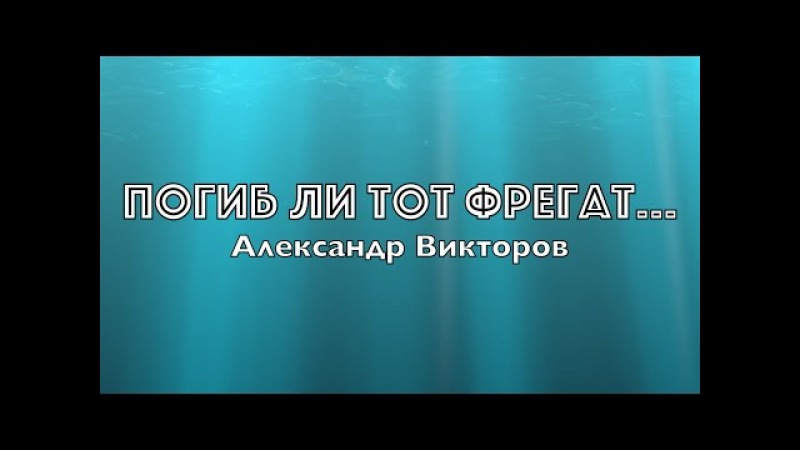 Погиб ли тот фрегат...- Александр Викторов (Автономка-3)