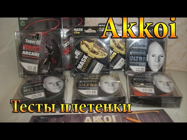 Плетеный шнур Akkoi - Mask Ultra, Plexus и Arcane. Тесты на разрыв и первые впечатления