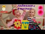 ЛАЙФХАКИ К 8 МАРТА/Открытки за 5 мин ЛЕГКО и БЫСТРО/ Поздравление с 8 марта/ Видео для детей