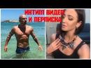 Ольга Бузова и Нагиев интимные видео и переписка