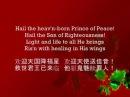 听啊!天使高声唱 Hark! The Herald Angels Sing - Chinese version