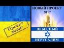 Небесный Иерусалим 2017 Будет на Украине в 5-ти южных областей