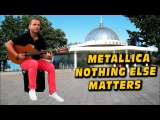 Metallica ☆ Nothing Else Matters | Yaroslav Fedienko • Street guitarist | Acoustic Guitar Solo Cover