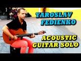 Ярослав Федиенко ☆ Уличный гитарист   Yaroslav Fedienko • Street guitarist