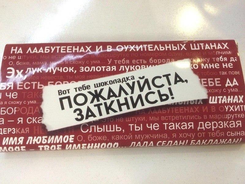 Креативная шоколадка =)