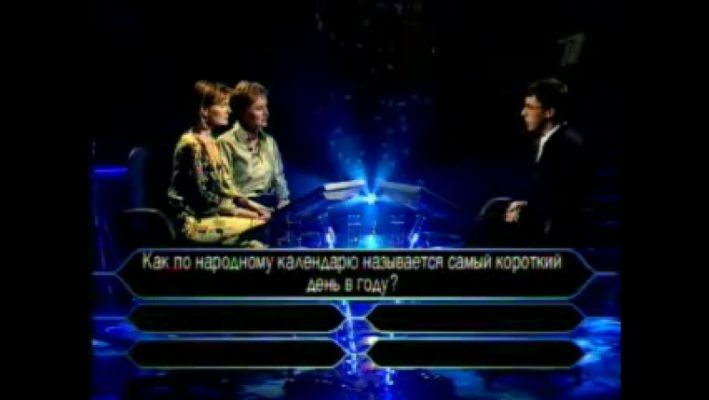 Кто хочет стать миллионером (Первый канал, 03.01.2004) Новогодний выпуск