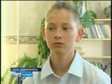 Егор Фесенко, ученик МБОУСОШ №1 г. Североморска, спас тонущую жительницу Калининграда