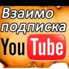 Взаимный пиар YouTube,лайки,подпищики