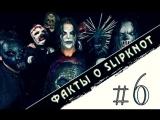 Факты о Slipknot [Выпуск №6]