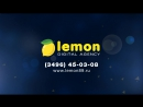 Агентство интернет рекламы LEMON Эффективное привлечение клиентов из интернета