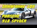 Ignition / Зажигание 109 2015 Porsche 918 Spyder First Test  Fastest 0-60 Time Ever  Plus Porsche 959 [BMIRussian]