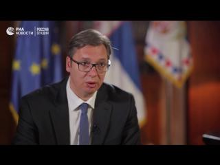 Президент Сербии дал интервью Ria.ru