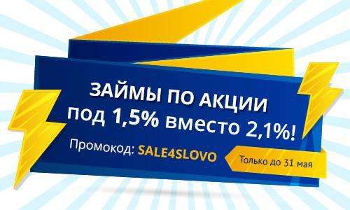 промокод до зарплаты займ 2020 июль рн банк онлайн личный кабинет