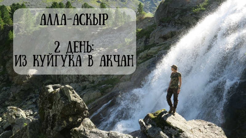 Travelogue | Алла-Аскыр | День 2 | Из Куйгука в Акчан