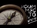 Сантра Dee - Място и време Remix 2017