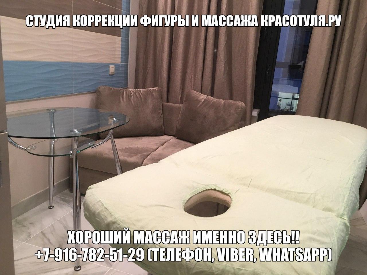 лучший массаж в Москве, объявления о массаже, массажный кабинет Москва Петербург,